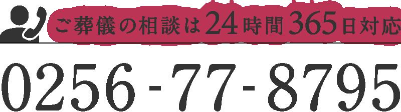 電話番号0256-77-8795。ご葬儀の相談は24時間365日対応。